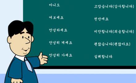 Ngành ngôn ngữ Hàn Quốc học gì và làm gì?